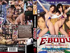 Mitsuki Akai, Saki Okuda in E BODY Squirting Team part 1.2